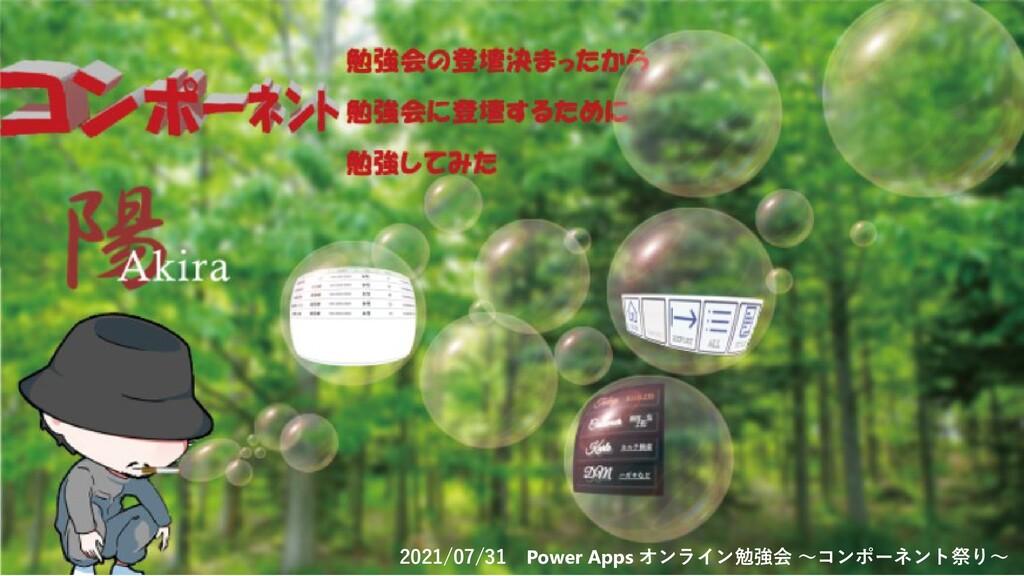 2021/07/31 Power Apps オンライン勉強会 ~コンポーネント祭り~
