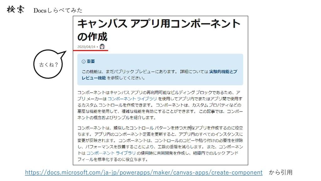 検索 Docsしらべてみた https://docs.microsoft.com/ja-jp/...