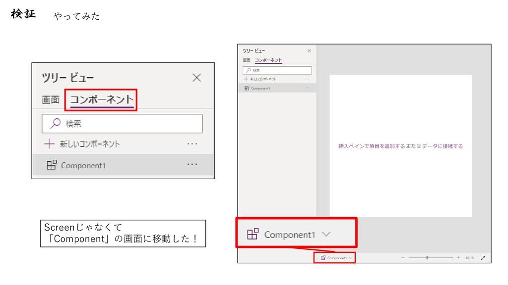検証 やってみた Screenじゃなくて 「Component」の画面に移動した!