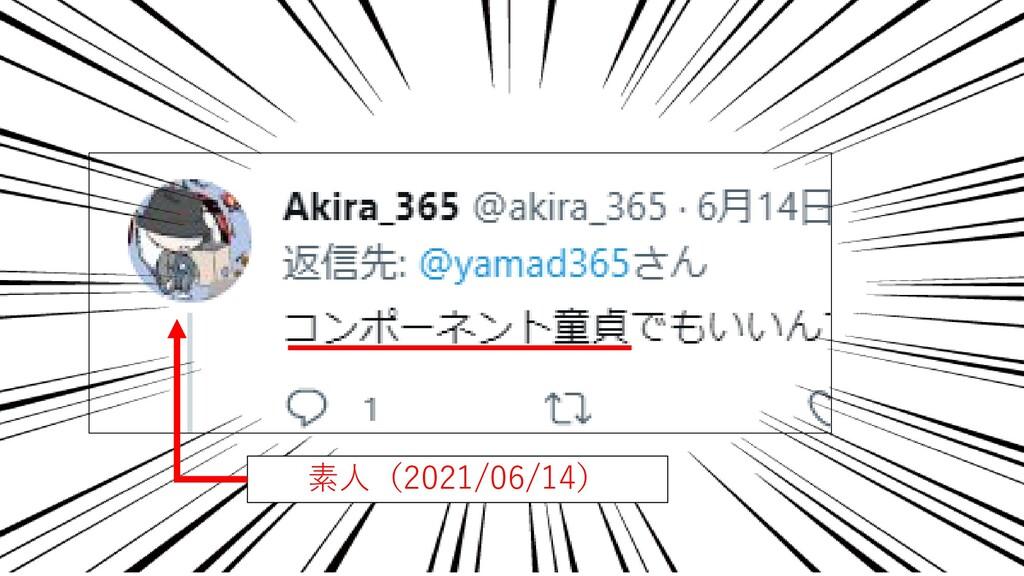 素人(2021/06/14)