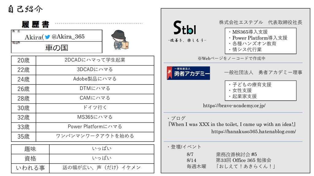 自己紹介 @Akira_365 20歳 2DCADにハマって学生起業 22歳 3DCADにハマ...
