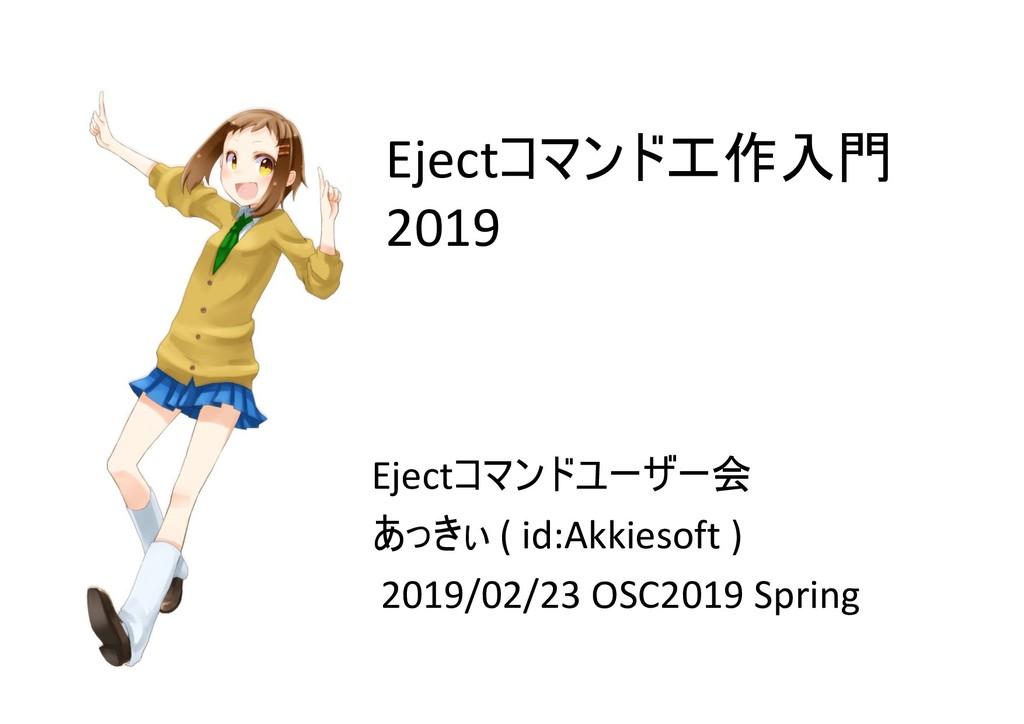 Ejectコマンド工作入門 2019 Ejectコマンドユーザー会 あっきぃ ( id:Akk...