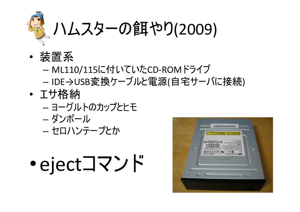 ハムスターの餌やり(2009) • 装置系 – ML110/115に付いていたCD-ROMドラ...