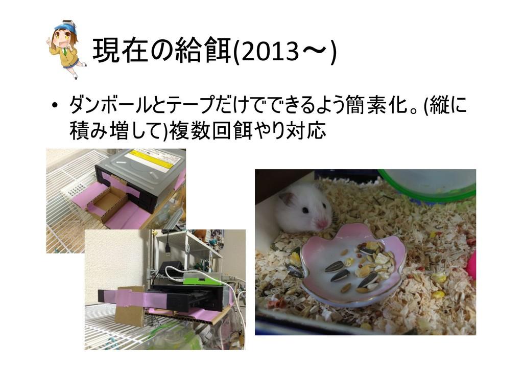 現在の給餌(2013〜) • ダンボールとテープだけでできるよう簡素化。(縦に 積み増して)複...
