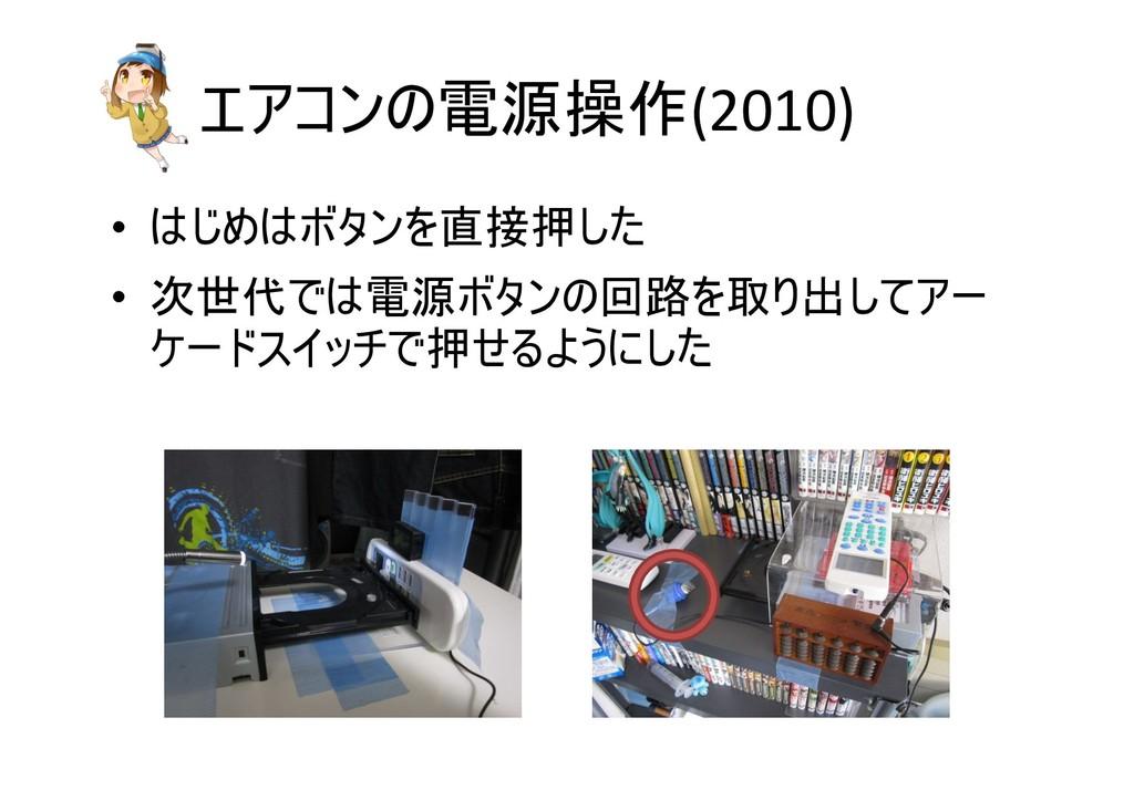 エアコンの電源操作(2010) • はじめはボタンを直接押した • 次世代では電源ボタンの回路...