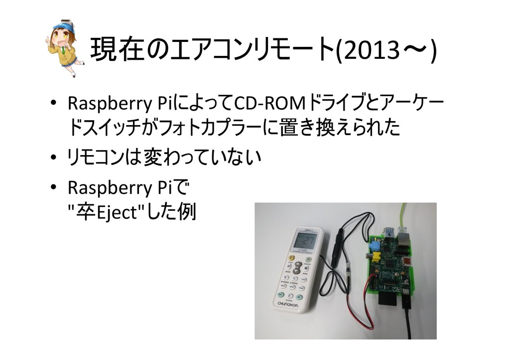現在のエアコンリモート(2013〜) • Raspberry PiによってCD-ROMドライブ...
