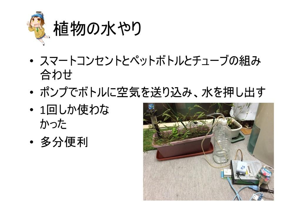 植物の水やり • スマートコンセントとペットボトルとチューブの組み 合わせ • ポンプでボトル...
