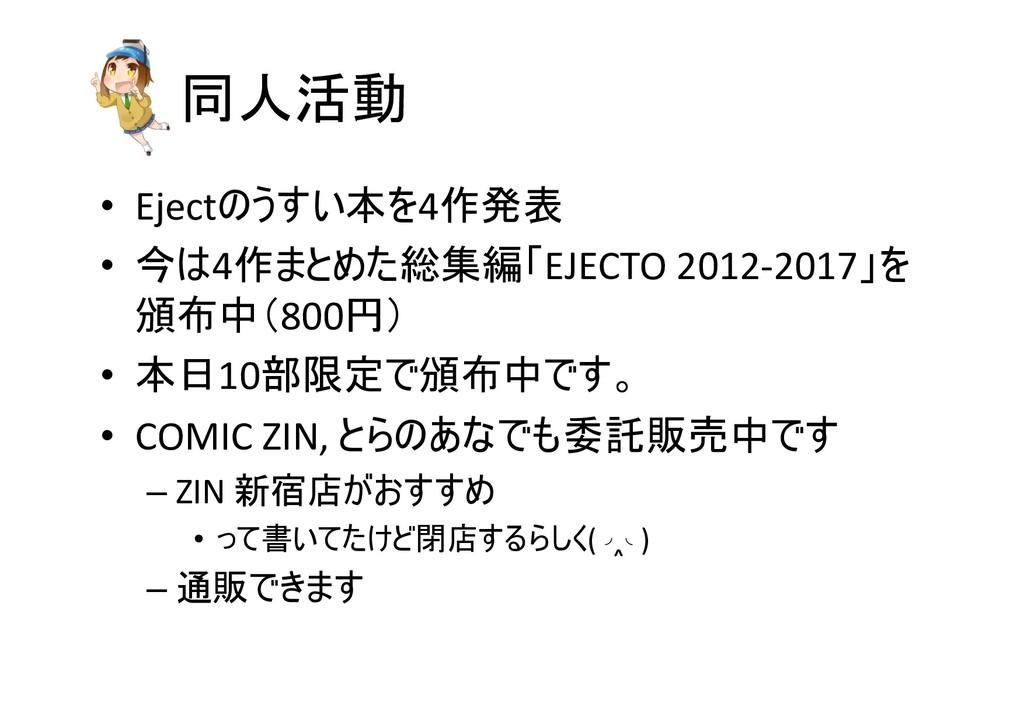 同人活動 • Ejectのうすい本を4作発表 • 今は4作まとめた総集編「EJECTO 201...
