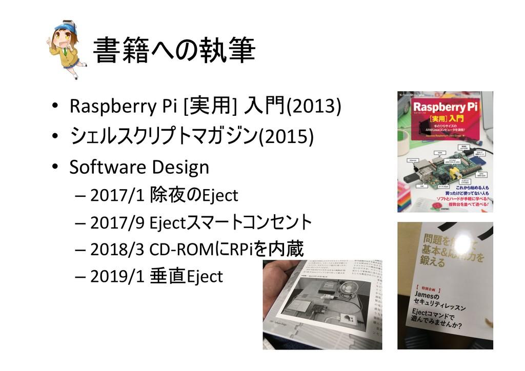 書籍への執筆 • Raspberry Pi [実用] 入門(2013) • シェルスクリプトマ...