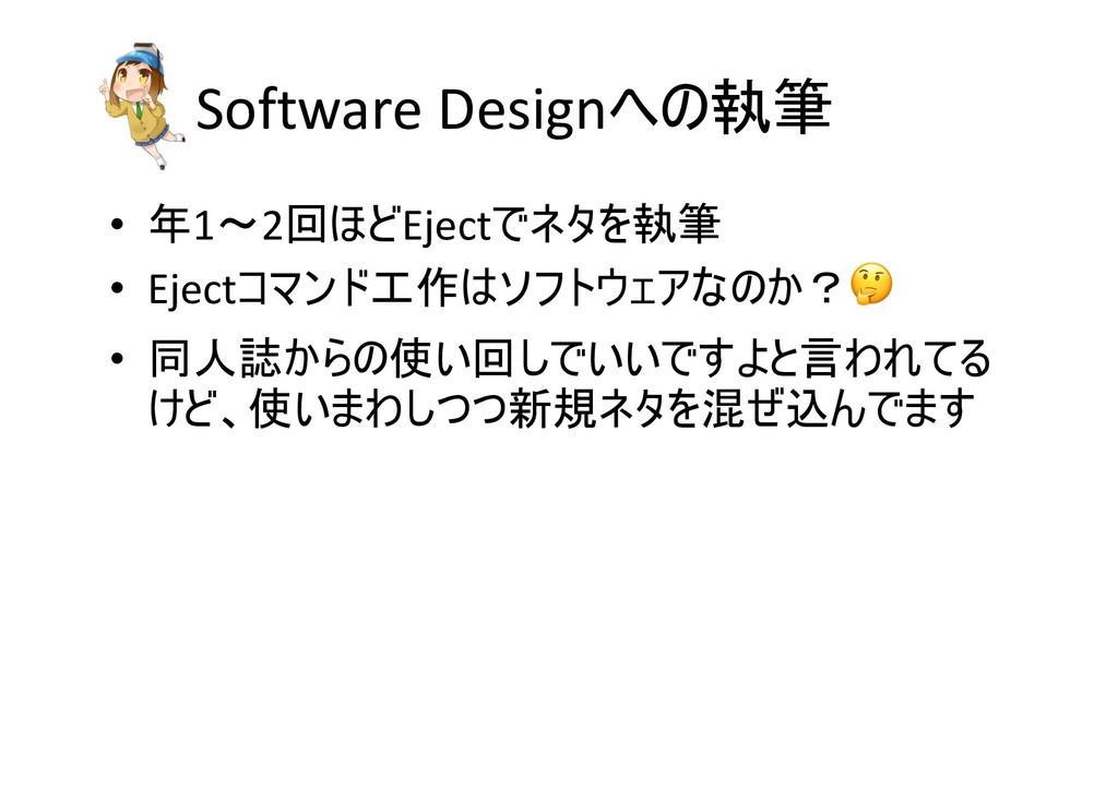 Software Designへの執筆 • 年1〜2回ほどEjectでネタを執筆 • Ejec...