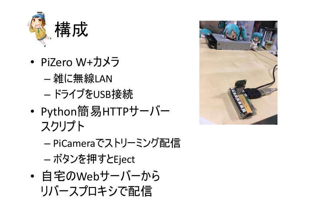 構成 • PiZero W+カメラ – 雑に無線LAN – ドライブをUSB接続 • Pyth...