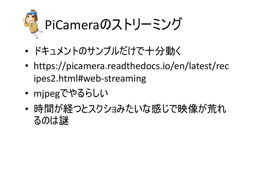 PiCameraのストリーミング • ドキュメントのサンプルだけで十分動く • https:/...