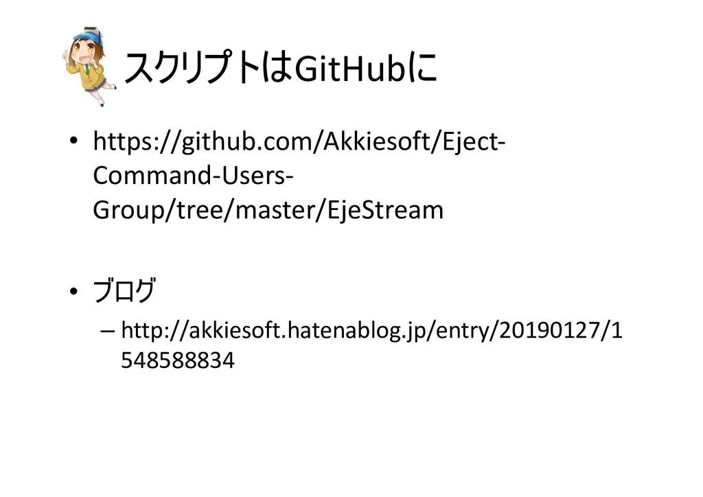 スクリプトはGitHubに • https://github.com/Akkiesoft/Ej...