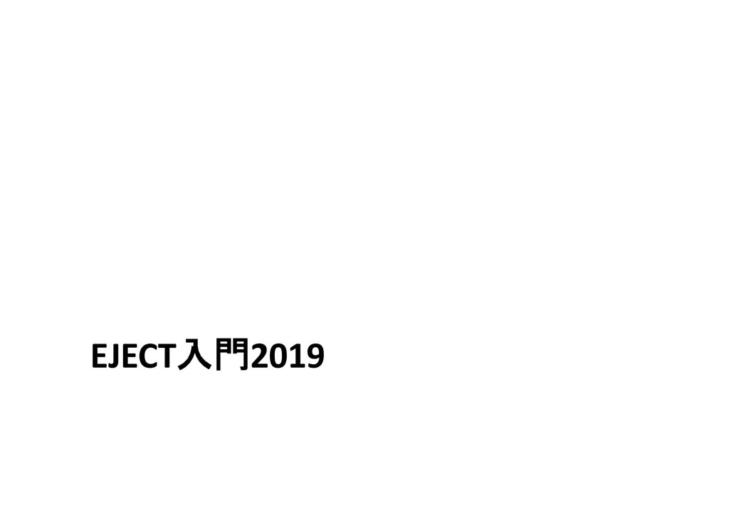EJECT入門2019