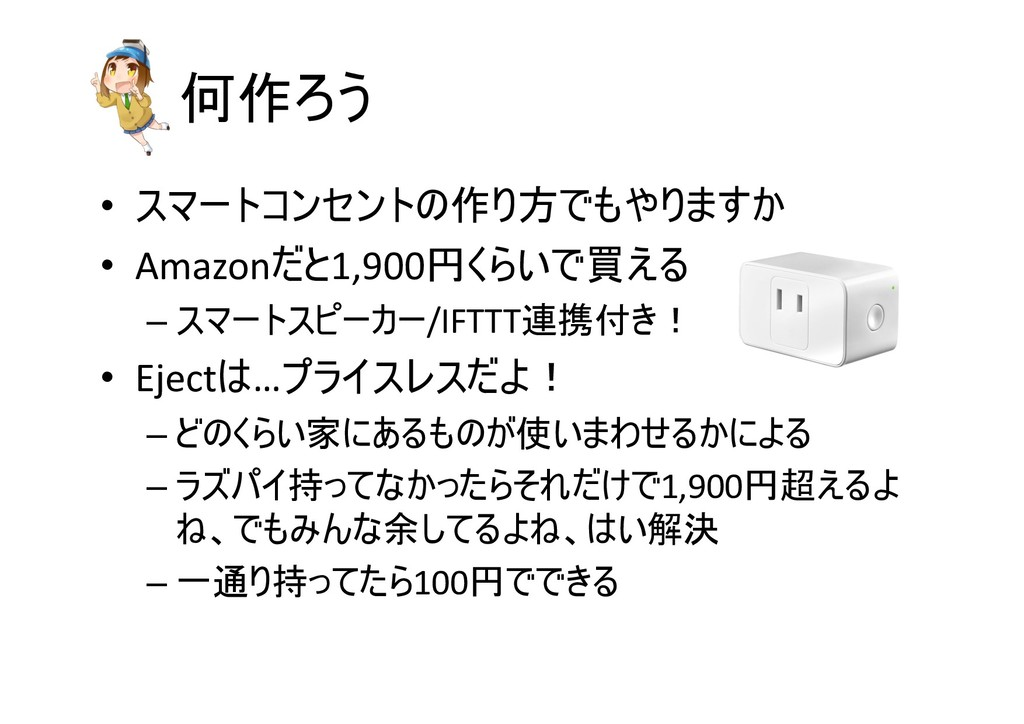 何作ろう • スマートコンセントの作り方でもやりますか • Amazonだと1,900円くらい...