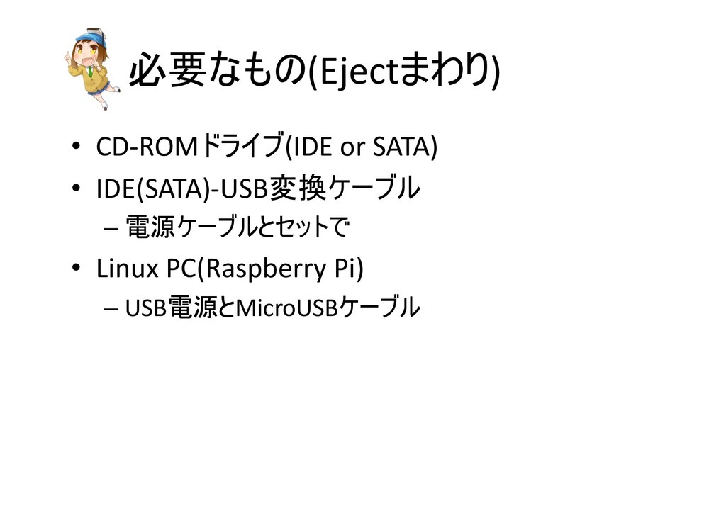 必要なもの(Ejectまわり) • CD-ROMドライブ(IDE or SATA) • IDE...