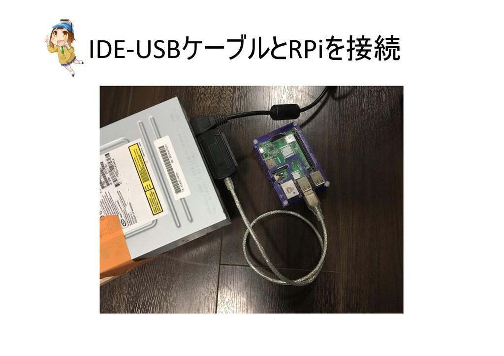 IDE-USBケーブルとRPiを接続