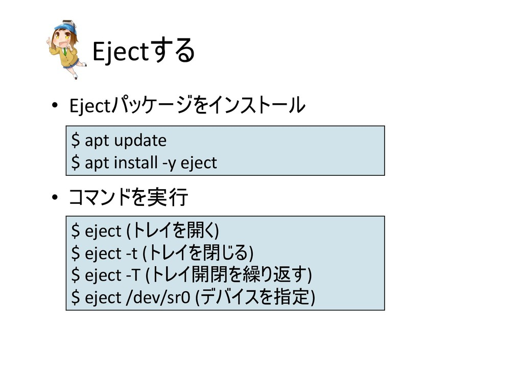 Ejectする • Ejectパッケージをインストール • コマンドを実行 $ apt upd...