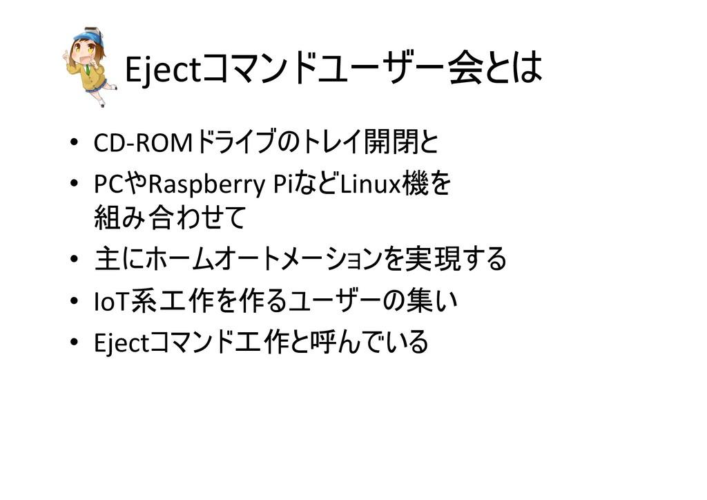 Ejectコマンドユーザー会とは • CD-ROMドライブのトレイ開閉と • PCやRaspb...