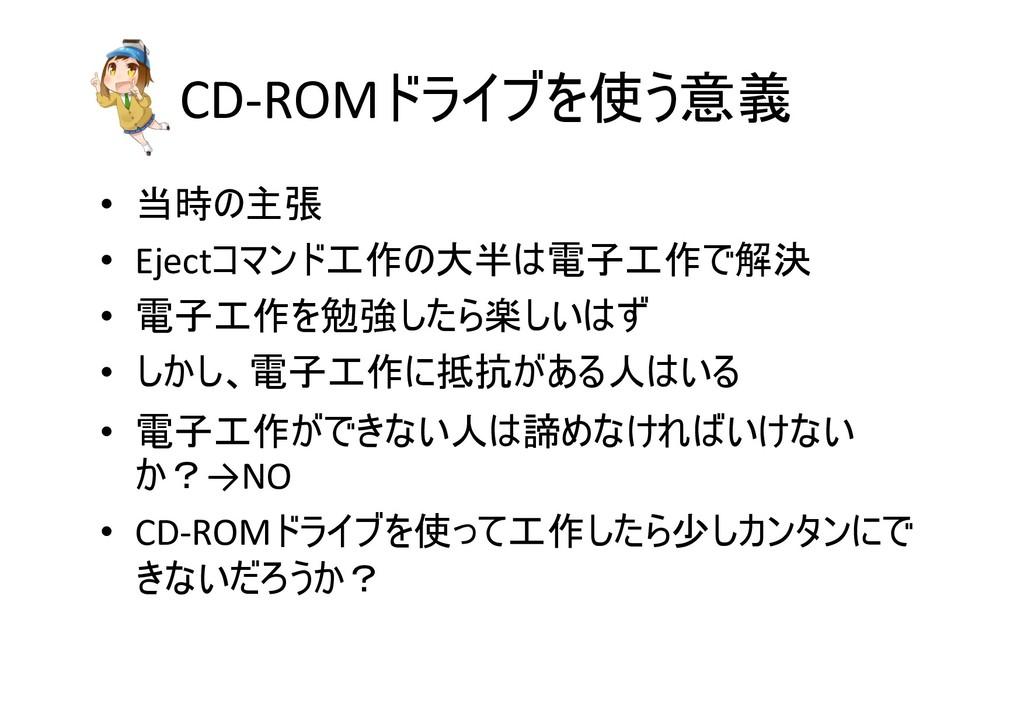 CD-ROMドライブを使う意義 • 当時の主張 • Ejectコマンド工作の大半は電子工作で解...