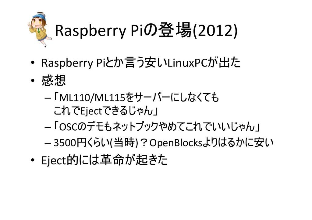 Raspberry Piの登場(2012) • Raspberry Piとか言う安いLinux...