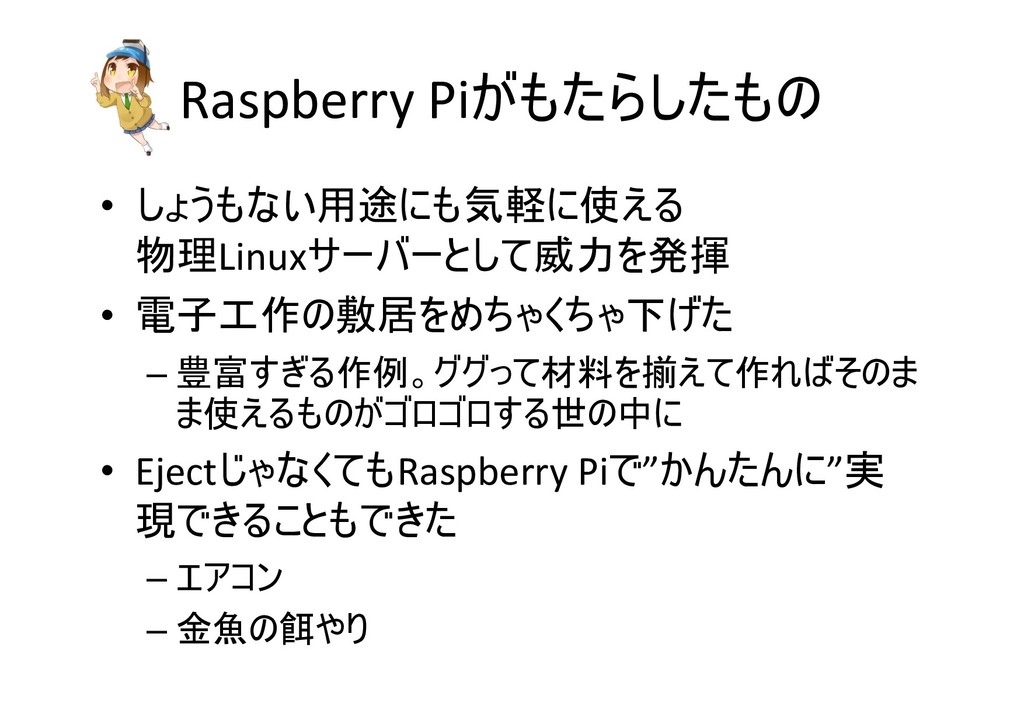 Raspberry Piがもたらしたもの • しょうもない用途にも気軽に使える 物理Linux...