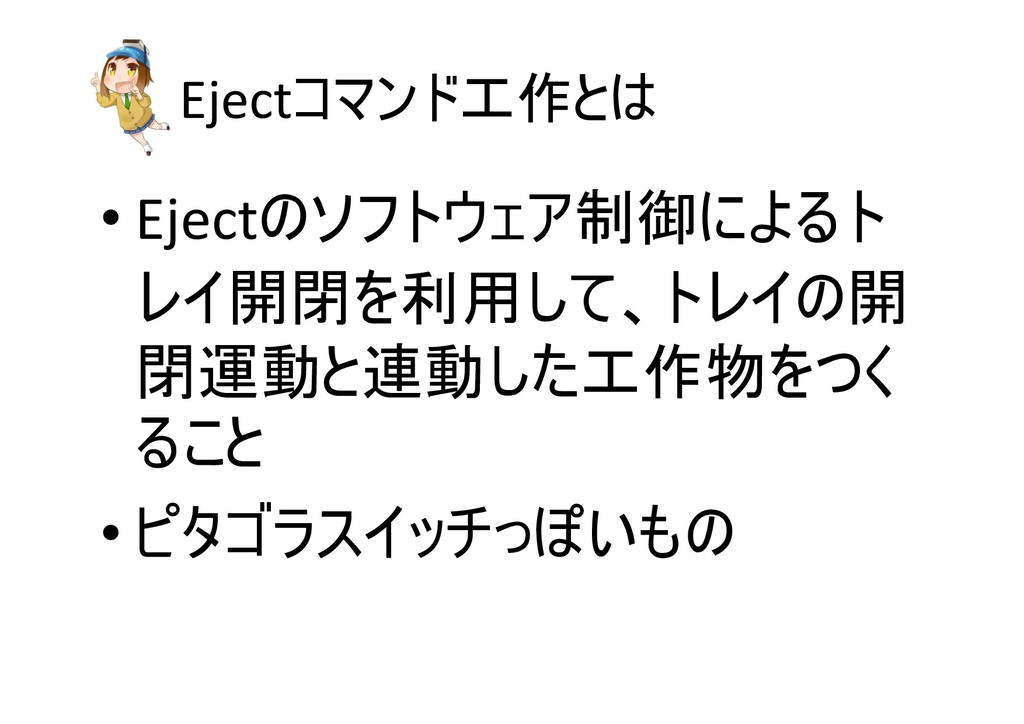Ejectコマンド工作とは • Ejectのソフトウェア制御によるト レイ開閉を利用して、トレ...