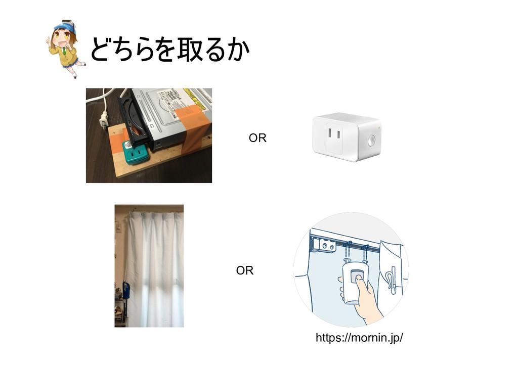 どちらを取るか https://mornin.jp/ OR OR
