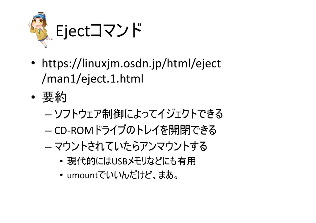 Ejectコマンド • https://linuxjm.osdn.jp/html/eject ...