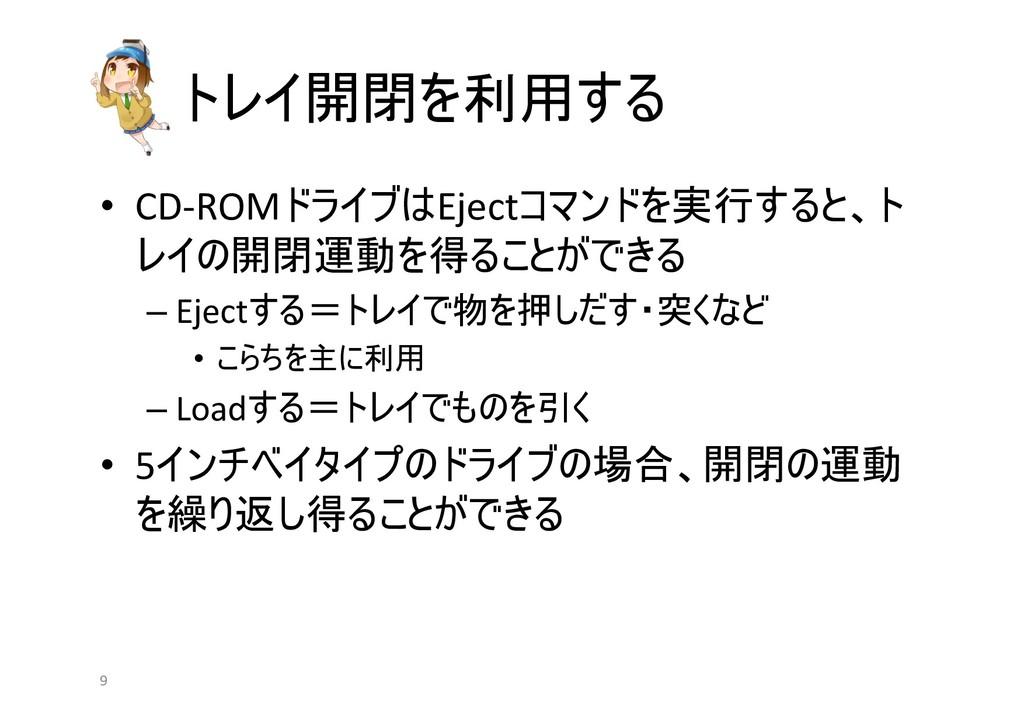 トレイ開閉を利用する • CD-ROMドライブはEjectコマンドを実行すると、ト レイの開閉...
