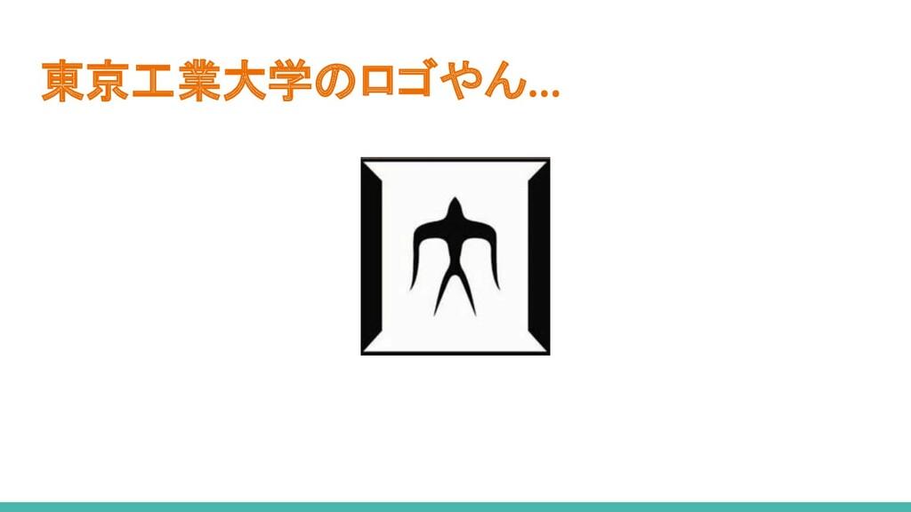 東京工業大学のロゴやん…