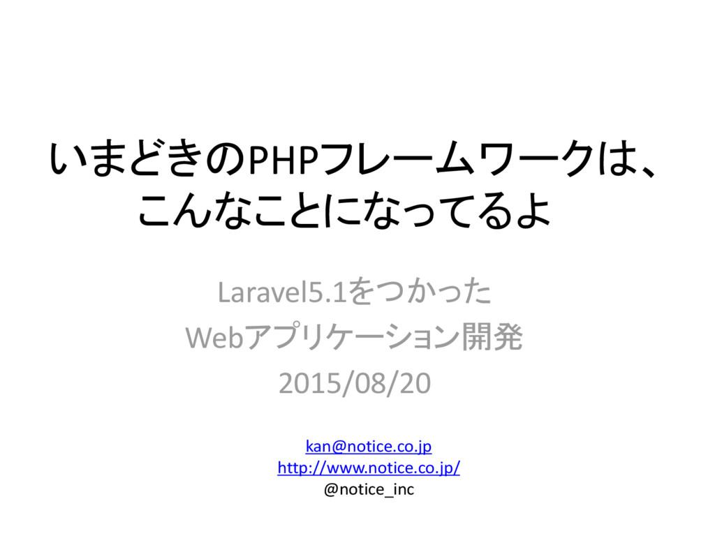 いまどきのPHPフレームワークは、 こんなことになってるよ Laravel5.1をつかった W...