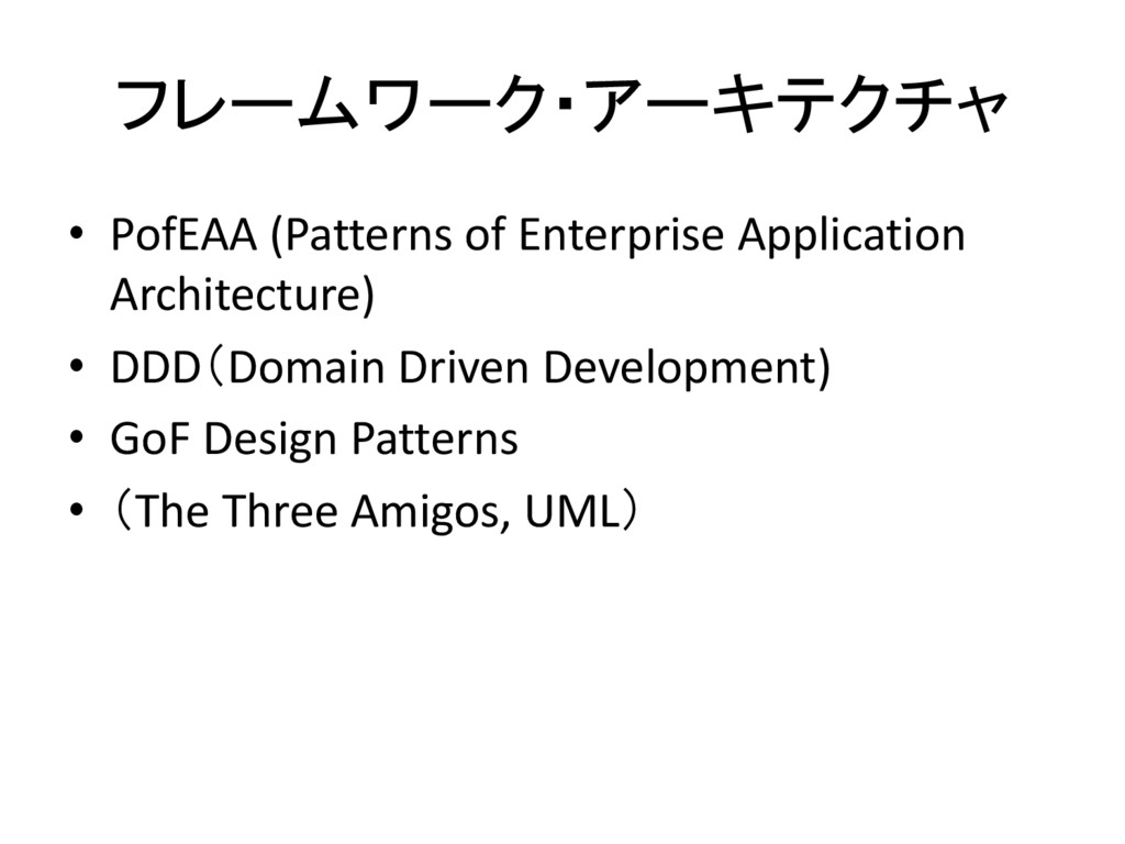 フレームワーク・アーキテクチャ • PofEAA (Patterns of Enterpris...