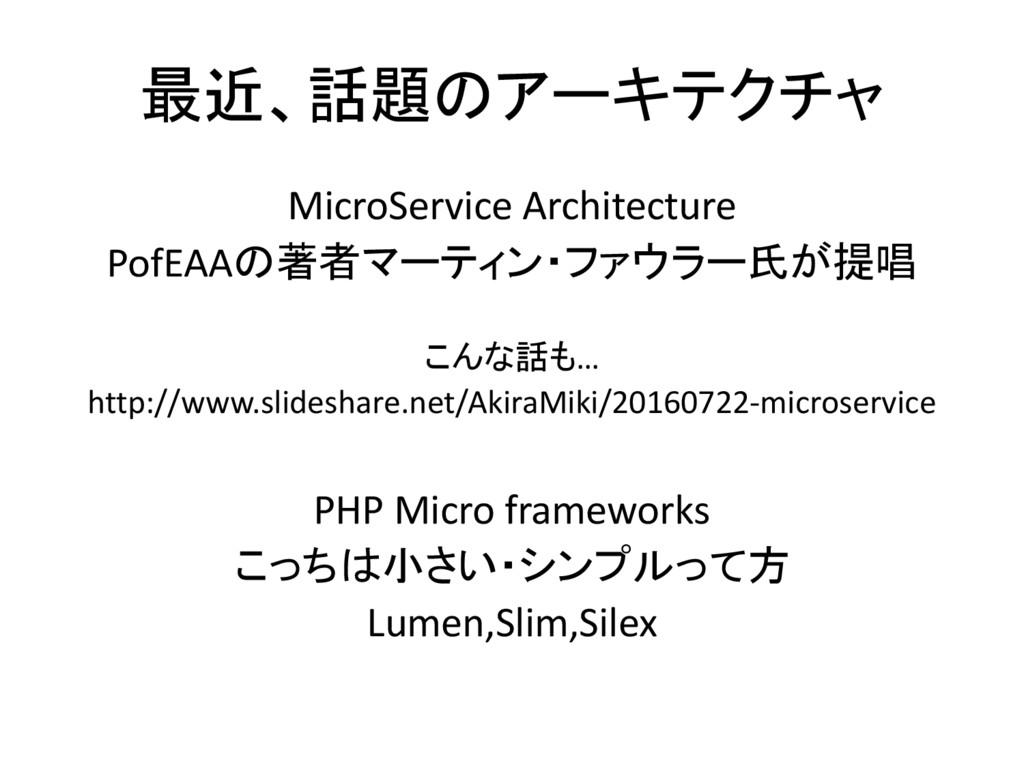 最近、話題のアーキテクチャ MicroService Architecture PofEAAの...
