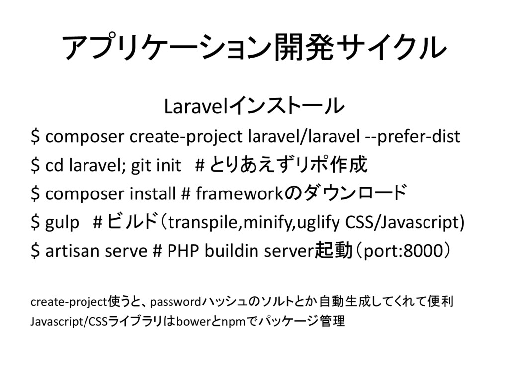 アプリケーション開発サイクル Laravelインストール $ composer create-...