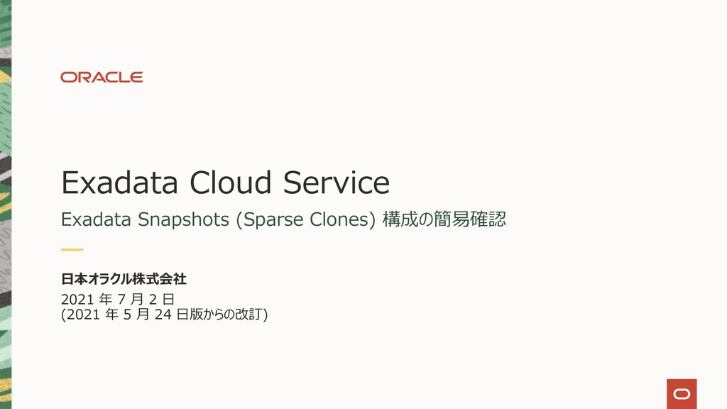 Exadata Cloud Service Exadata Snapshots (Sparse...