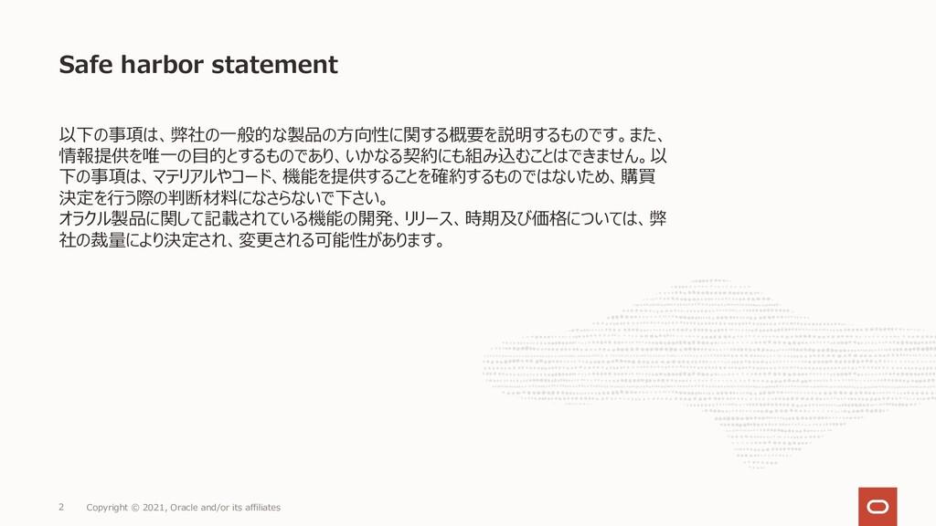 Safe harbor statement 以下の事項は、弊社の⼀般的な製品の⽅向性に関する概...