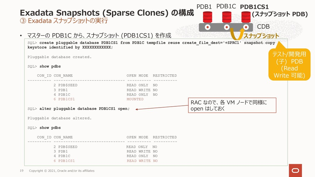 Exadata Snapshots (Sparse Clones) の構成 ③ Exadata...