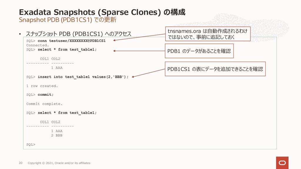 Exadata Snapshots (Sparse Clones) の構成 Snapshot ...