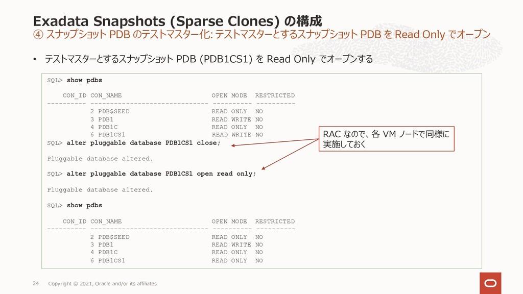 Exadata Snapshots (Sparse Clones) の構成 ④ スナップショッ...