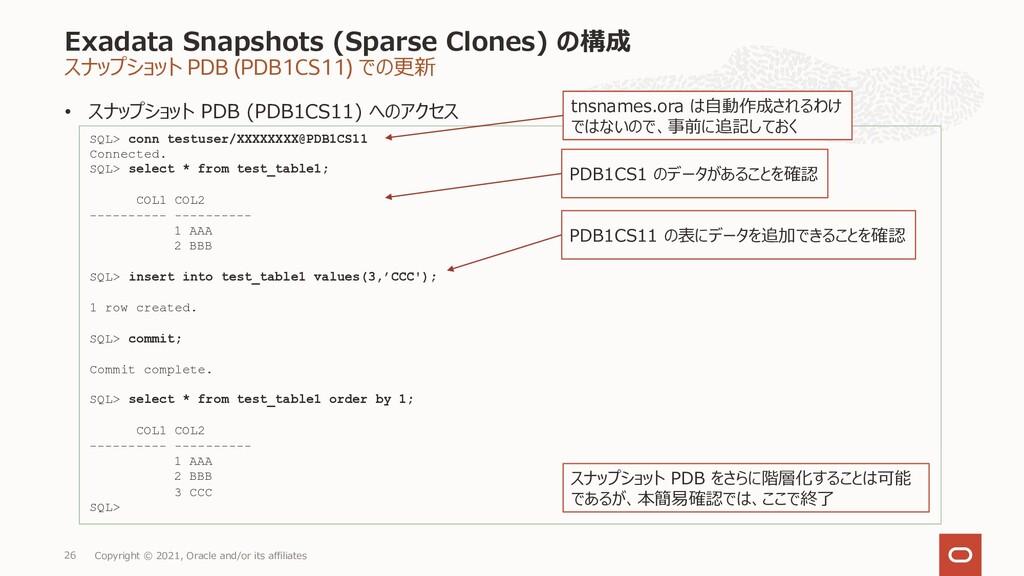 Exadata Snapshots (Sparse Clones) の構成 スナップショット ...