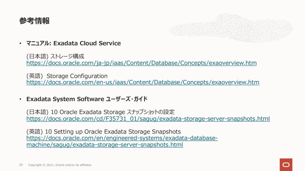 • マニュアル: Exadata Cloud Service (⽇本語) ストレージ構成 ht...