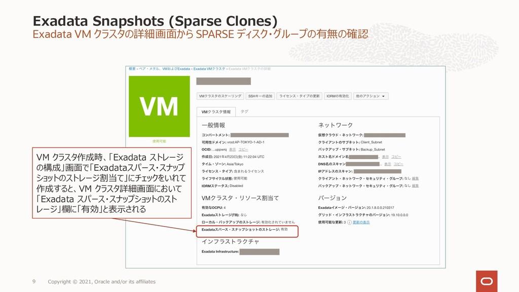 Exadata Snapshots (Sparse Clones) Exadata VM クラ...