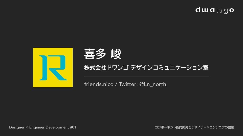 喜多 峻 株式会社ドワンゴ デザインコミュニケーション室 friends.nico / Twi...