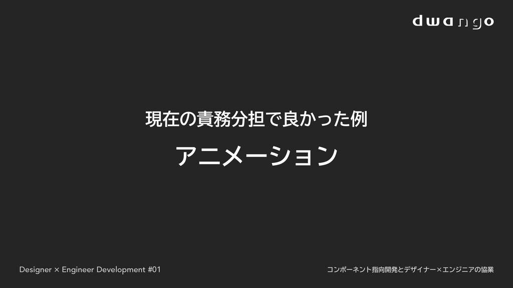 アニメーション Designer × Engineer Development #01 コンポ...