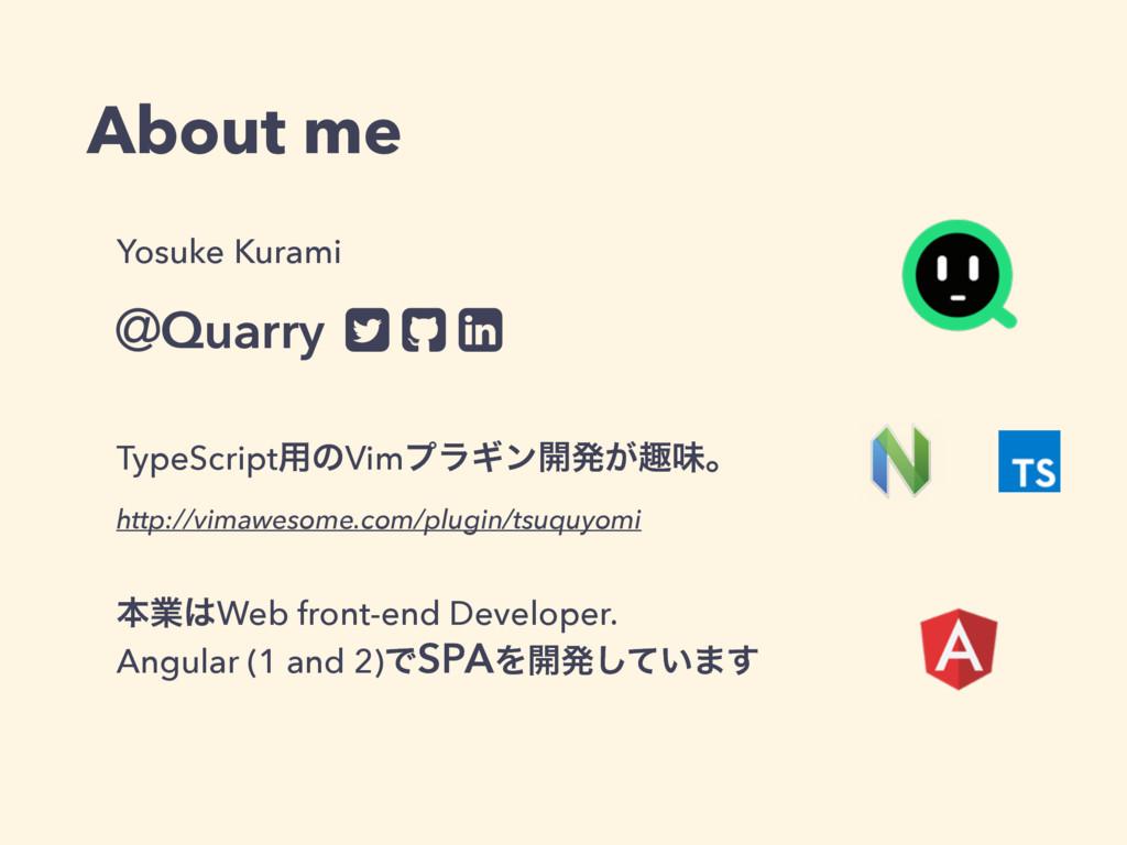 About me Yosuke Kurami ǛQuarry TypeScript༻ͷVim...