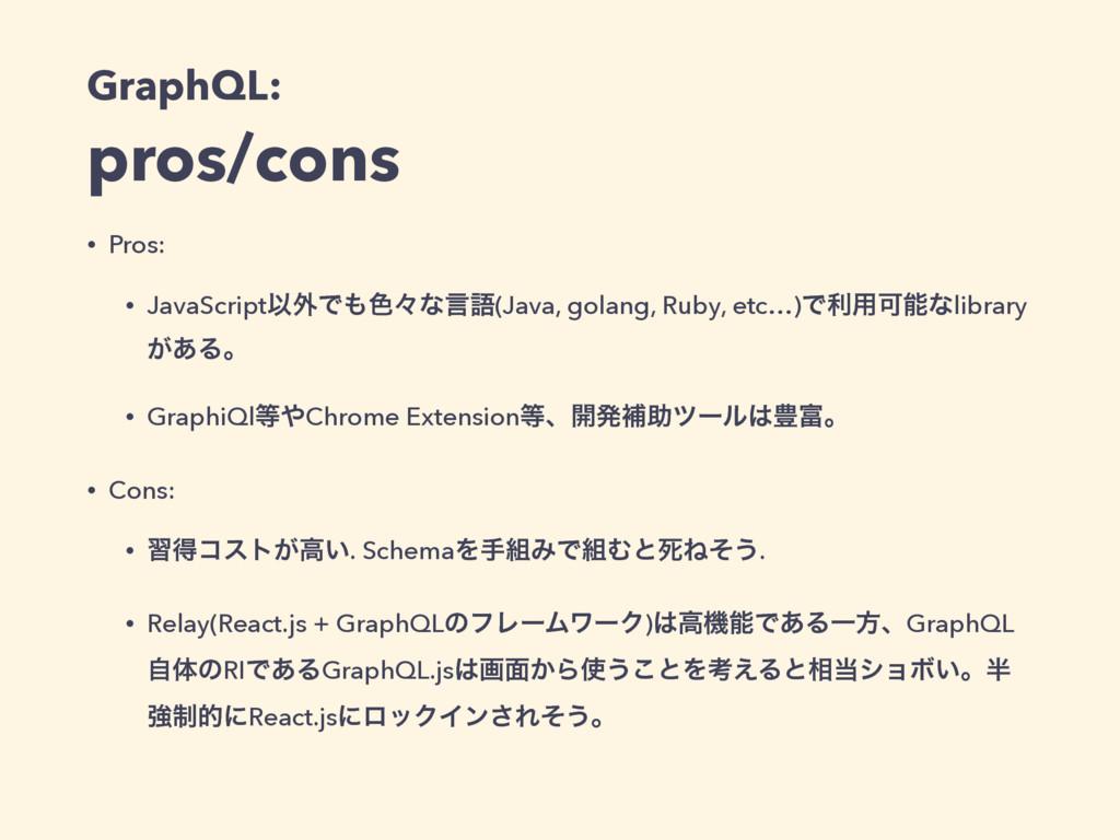 GraphQL: pros/cons • Pros: • JavaScriptҎ֎Ͱ৭ʑͳݴ...
