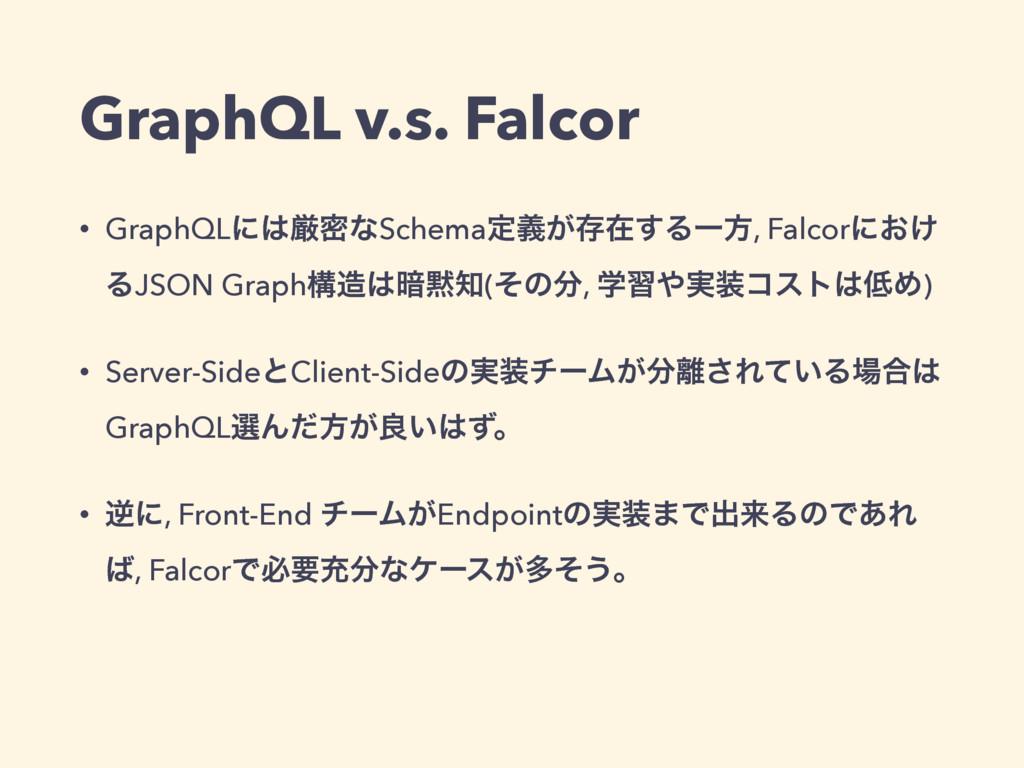 GraphQL v.s. Falcor • GraphQLʹݫີͳSchemaఆ͕ٛଘࡏ͢Δ...