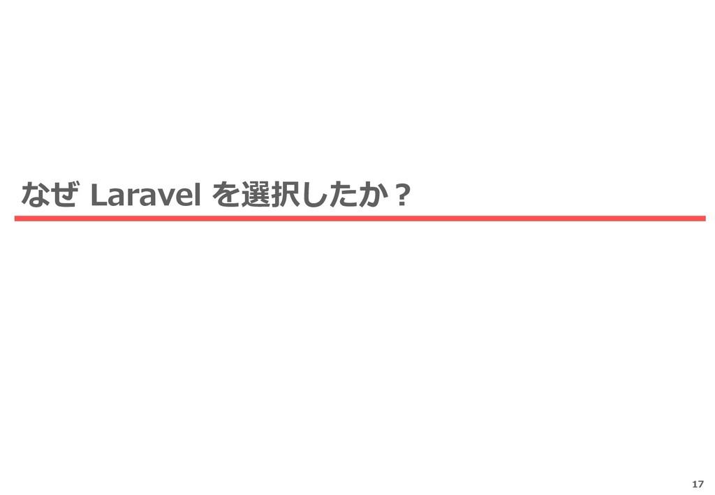 なぜ Laravel を選択したか? 17
