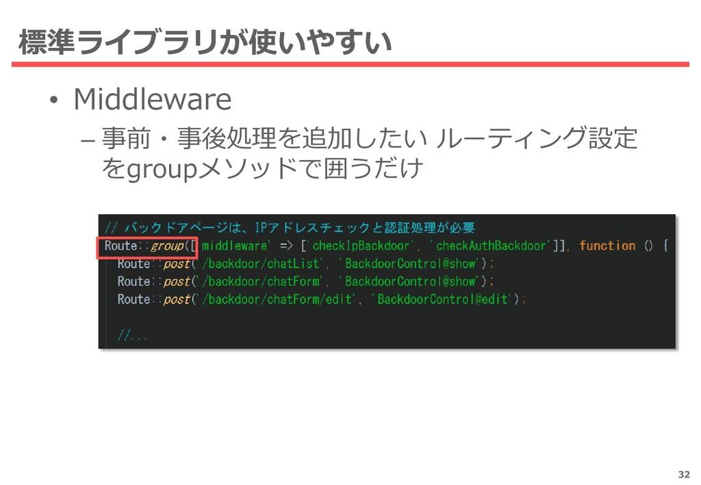 標準ライブラリが使いやすい • Middleware – 事前・事後処理を追加したい ルーティ...